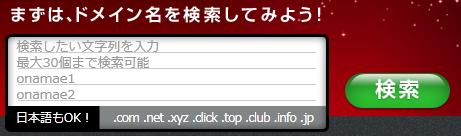 お名前.comのドメイン検索画面