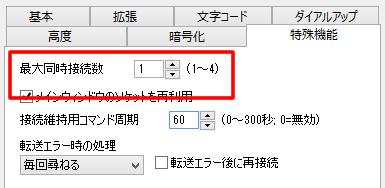 FFFTPでの最大同時接続数の設定