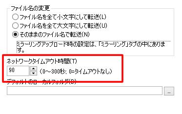 FFFTPでのタイムアウト時間の設定