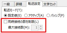 FileZillaでの最大同時接続数の設定