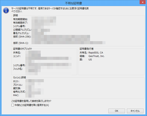 FileZillaにおける「不明な証明書」ダイアログ