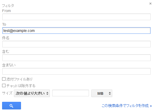 Gmailでのフィルタ作成