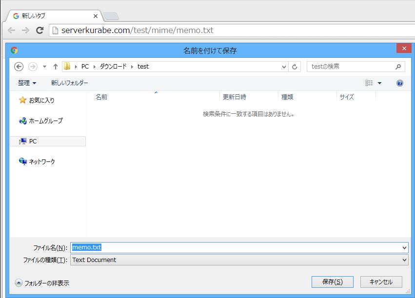 MIMEタイプを変更すると保存ダイアログが表示される