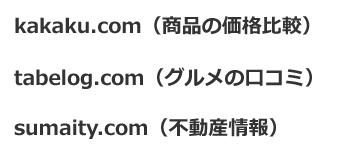 株式会社カカクコムの運営サイト