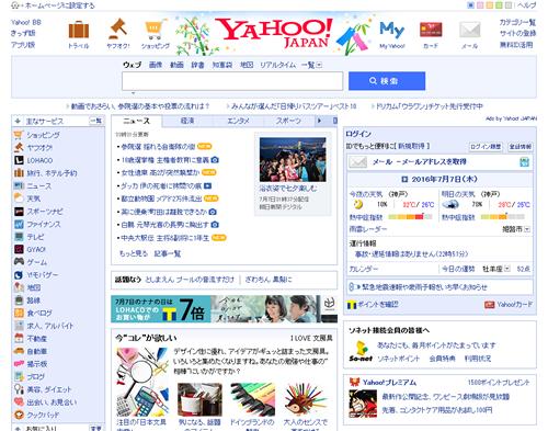 Yahoo!JAPANトップのサンプル画像