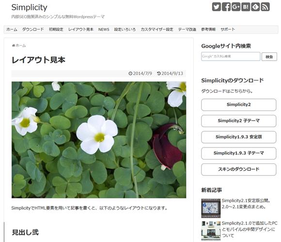 Simplicityサンプル