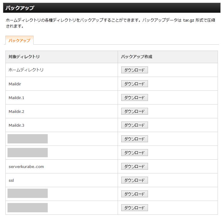 エックスサーバー管理画面からのバックアプデータダウンロード