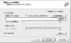 VMwareへの変換その1