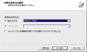 VMwareへの変換その2