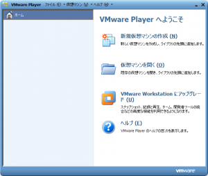 VMwareの起動